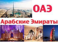 ОАЭ. Дубай. Пляжный отдых. Арабские Эмираты-Восточная Сказка!