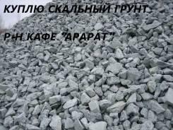 Куплю скальный грунт недорого в р-н кафе Арарат