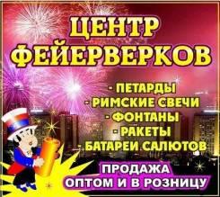 Салюты Фейерверки Оптом и В розницу! 50р