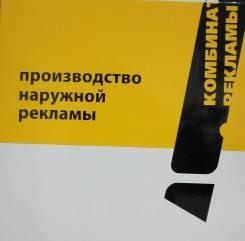 """ООО """"Комбинат рекламы"""" - все виды наружной рекламы!"""