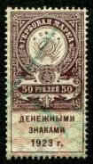 Гербовая марка 50 рублей 1923 год Состояние