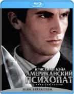 Американский Психопат (Blu-ray)