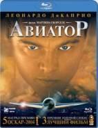 Авиатор (Blu-ray)