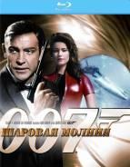 007: Шаровая молния. (Blu-Ray)