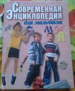 Современная энциклопедия для мальчиков.2000г.