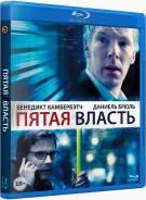 Пятая власть. (Blu-ray)