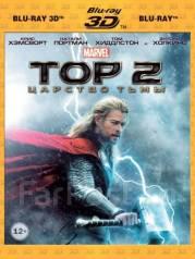 Тор 2: Царство тьмы 3D. (Blu-ray + Blu-ray3D)