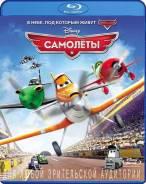 Самолёты. (Blu-ray)