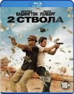 2 ствола. (Blu-ray)