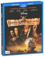 Пираты Карибского моря. Проклятие Черной жемчужины (2 Blu-ray)