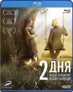2 дня (Blu-ray)
