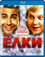 Ёлки (Blu-ray)