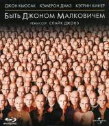 Быть Джоном Малковичем (Blu-ray)