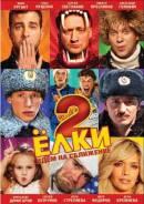 Ёлки 2 (Blu-ray)