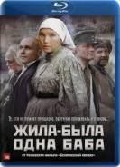 Жила-была одна баба (Blu-ray)