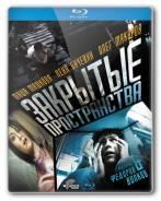 Закрытые пространства (Blu-ray)