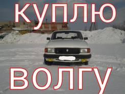ГАЗ Волга. Куплю волгу