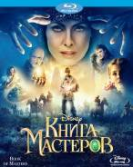 Книга Мастеров (Blu-ray)