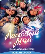 Ласковый май (Blu-ray)