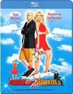 Любовь-Морковь 2 (Blu-ray)