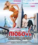 Любовь в большом городе (Blu-ray). Под заказ