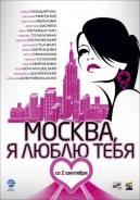Москва, я люблю тебя (Blu-ray)