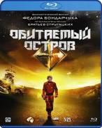 Обитаемый остров. Фильм первый (Blu-ray). Под заказ