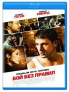 Бой без правил (Blu-ray)