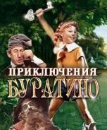 Приключения Буратино (Blu-ray). Под заказ