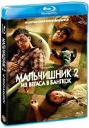 Мальчишник 2: из Вегаса в Бангкок. (Blu-ray)