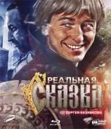 Реальная сказка (Blu-ray)
