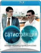 Сатисфакция (Blu-ray). Под заказ