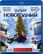 Тариф новогодний (Blu-ray)