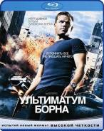 Ультиматум Борна. (Blu-ray)