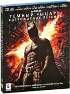 Темный Рыцарь: Возрождение Легенды (Blu-ray)