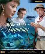 Человек-амфибия (Blu-ray). Под заказ