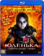 Юленька (Blu-ray)