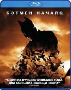 Бэтмен Начало. (Blu-ray)