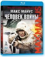 Макс Манус. Человек войны (Blu-ray). Под заказ