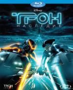 Трон. Наследие (3D Blu-ray)
