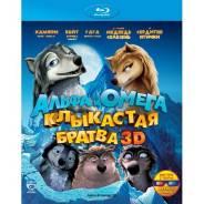 Альфа и Омега: Клыкастая братва (3D Blu-ray)
