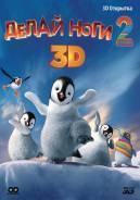 Делай ноги 2 (Blu-ray 3D + 2D)