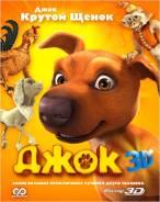 Джок (Blu-ray 3D)