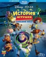 История игрушек. Большой побег (2 Blu-ray)