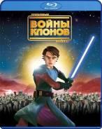 Звездные войны. Войны клонов (Blu-ray)