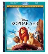 Король Лев (Blu-ray + DVD)