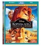 Король Лев 2. Гордость Симбы (Blu-ray + DVD)