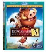 Король Лев 3. Акуна Матата (Blu-ray + DVD)