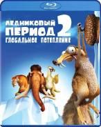 Ледниковый период 2. Глобальное потепление (Blu-ray). Под заказ