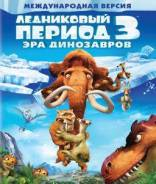 Ледниковый период 3. Эра динозавров (Blu-ray). Под заказ